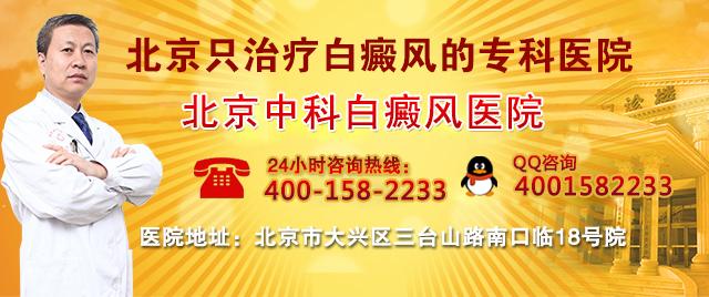 北京中科医院的地址